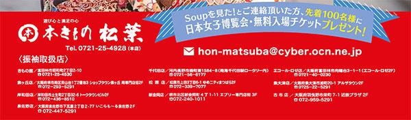 日本女子博覧会チケット