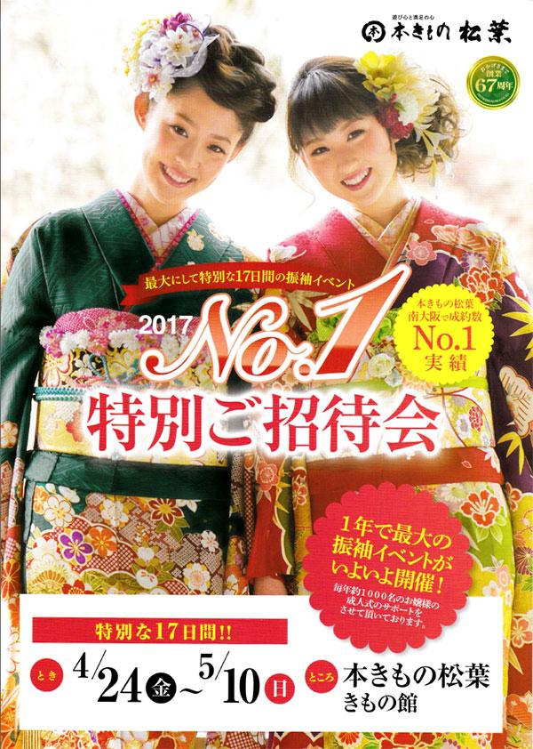 振袖No.1-2017